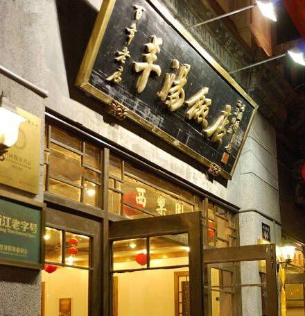 杭州十大地道美食街,人均不过百吃到撑!图2