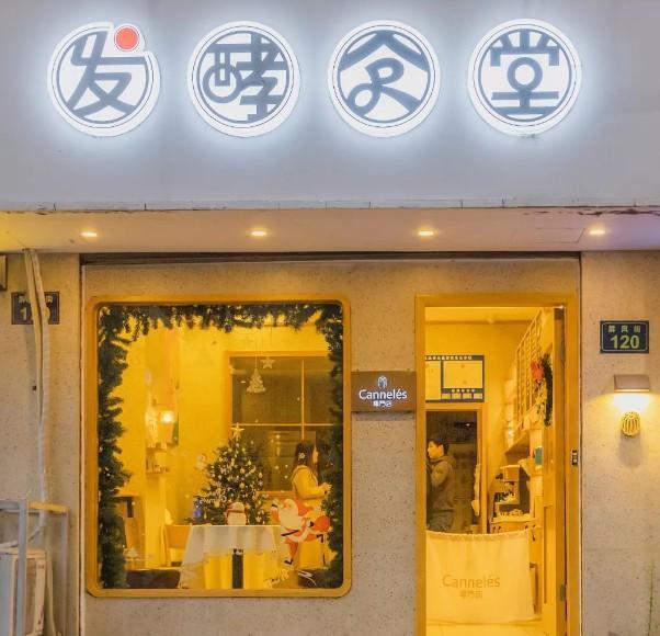 杭州首家可露丽专卖店——发酵食堂图3