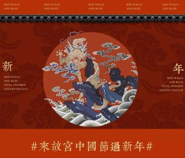 故宫中国节来杭州啦!感受正宗的中国年味儿~图1