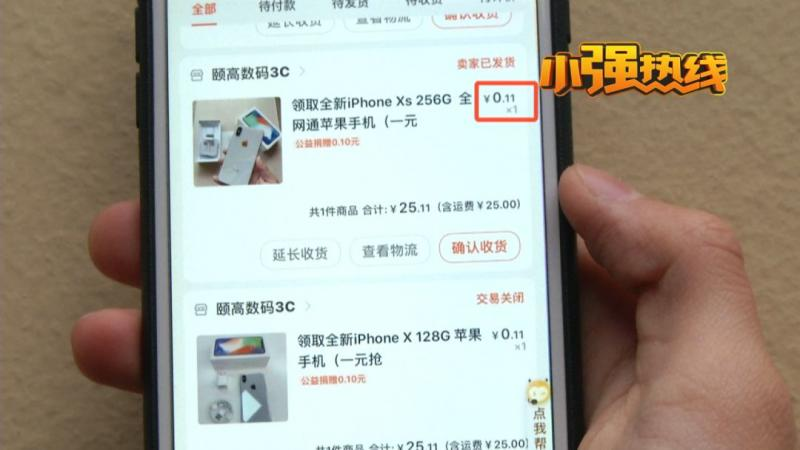 """杭州男子1毛1""""秒杀""""全新苹果XS手机,收货后惊呆了…"""