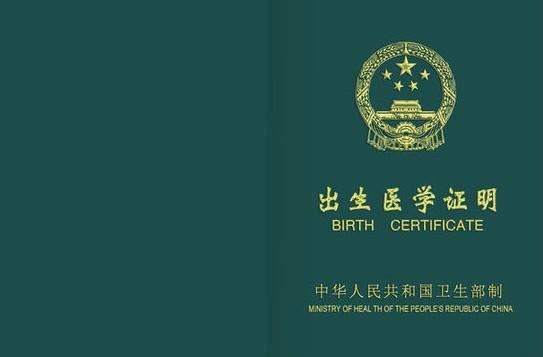 宝宝出生后需要办理的证件有哪些?图2