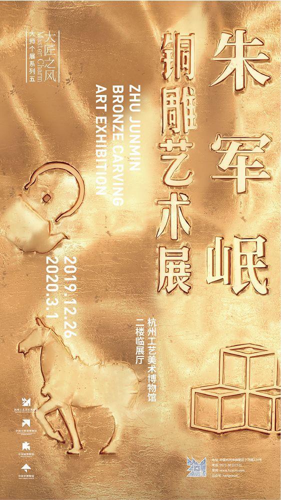 12月26日,朱军岷铜雕艺术展即将在杭州开展!图1