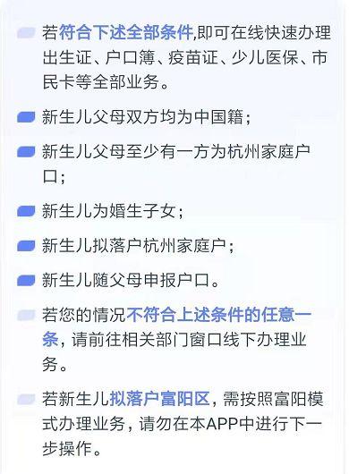 杭州生孩子必看!从怀孕到出生的办事攻略!图2