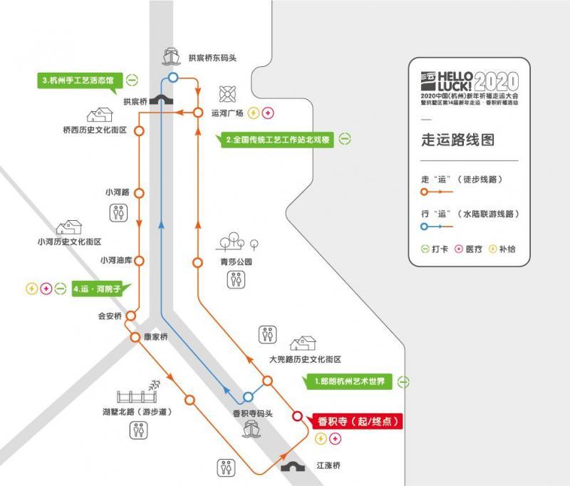 2020中国(杭州)祈福走运大会暨拱墅区新年走运·香积祈福活动全面启动!