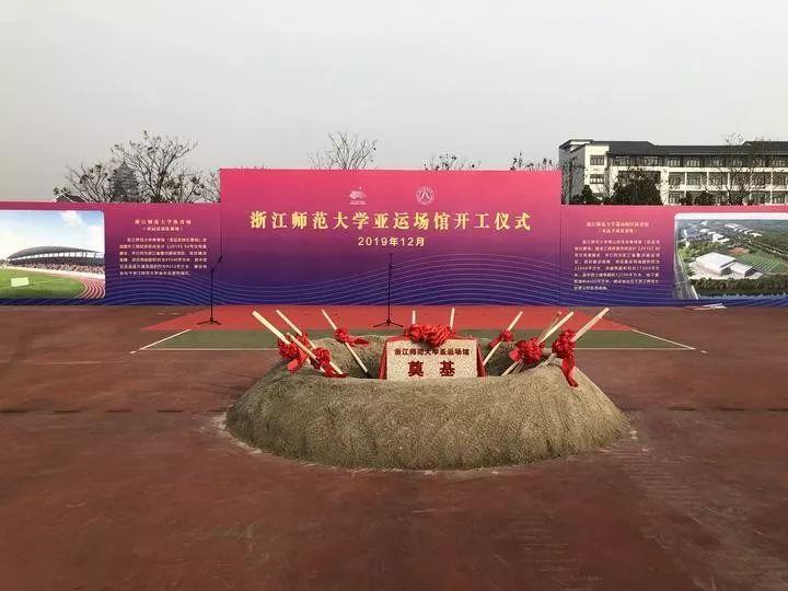 这些亚运会竞赛场馆都已经开工啦!