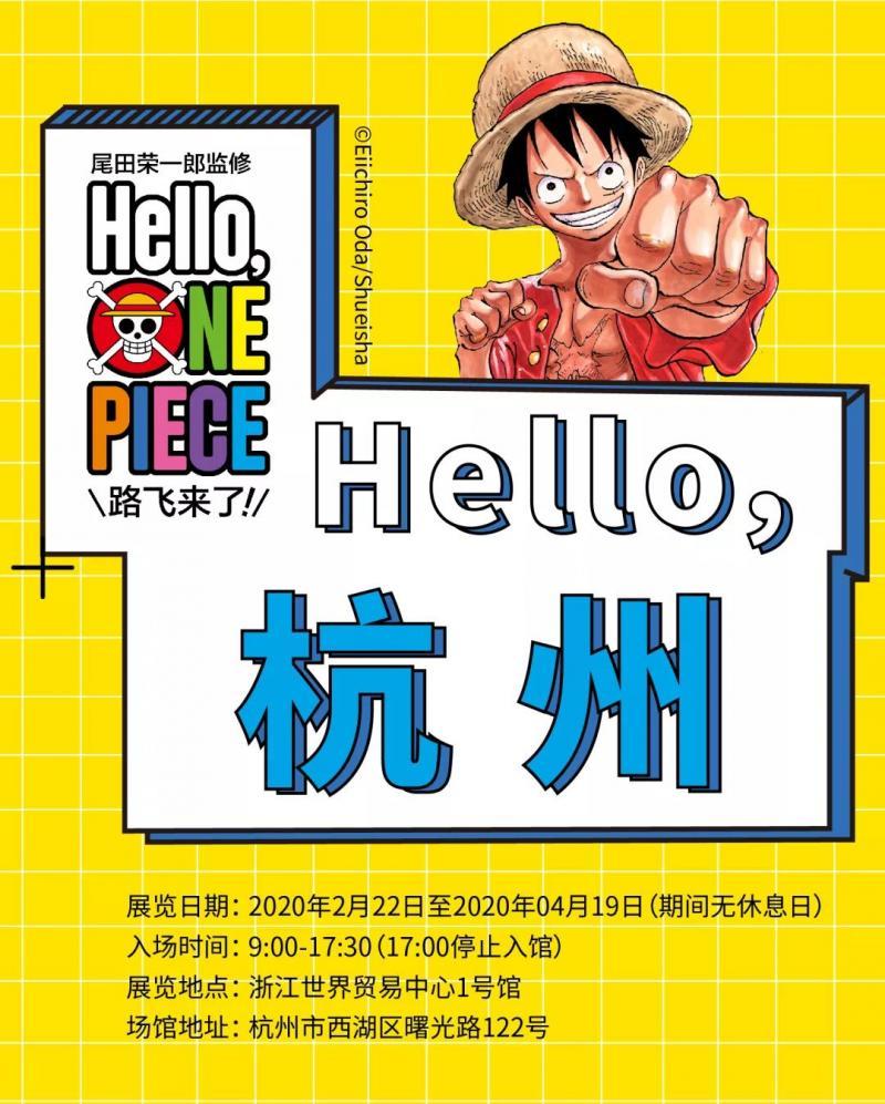 《Hello, ONE PIECE 路飞来了!》海贼王中国巡展杭州站来啦!(展会时间+地址+票价)