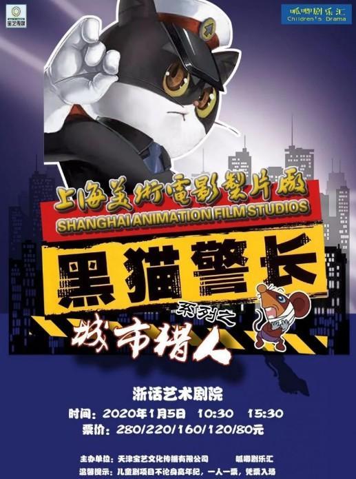 燃爆三代人的童年记忆《黑猫警长之城市猎人》来杭州啦!图1