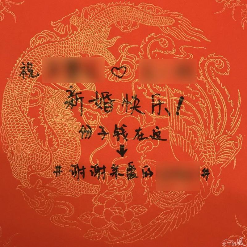 杭州姑娘结婚,红包内竟只有一张红纸!
