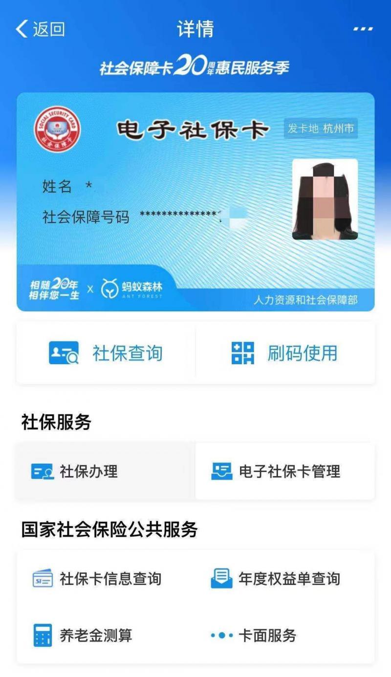 杭州持社保卡近1000万人,100多项功能!(附电子社保卡领取流程)