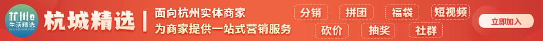 杭城精选商家入驻
