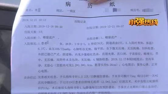 杭州一女子提出辞职遭拒后崩溃:干这种活,我孩子流产了!