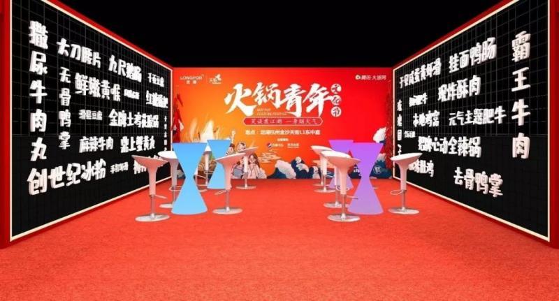 火锅青年文化节来啦!龙湖杭州金沙天街喊你吃火锅!