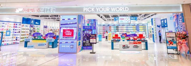 奥买家入驻大悦城,350㎡带你买遍全球好物!