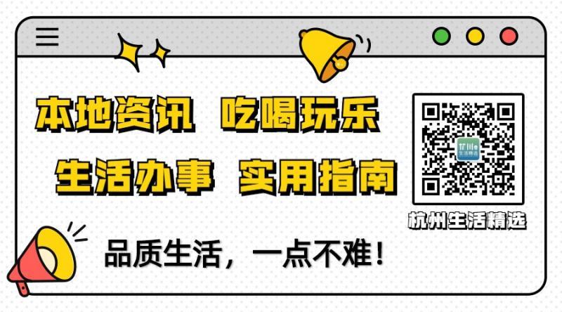 扫码关注杭州生活精选公众号