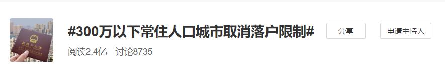 中办国办发文:这些城市取消落户限制!对杭州有什么影响?图1