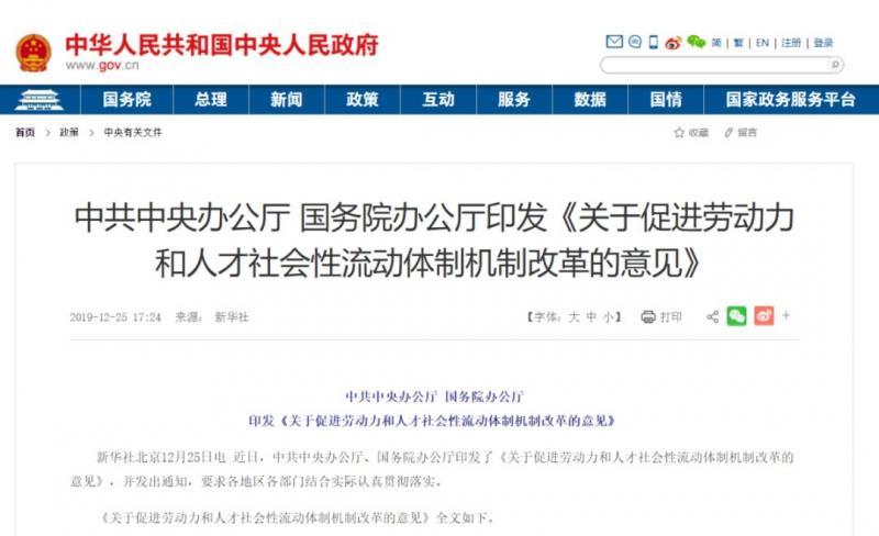 中办国办发文:这些城市取消落户限制!对杭州有什么影响?图2