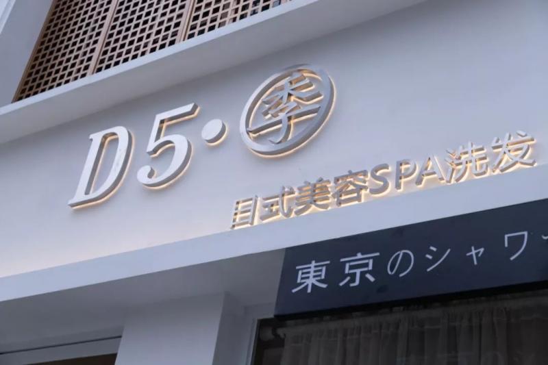 杭州高颜值网红SPA馆——D5季,焕然新生!图1