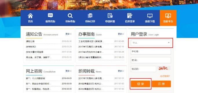 杭州汽车摇号申请网站,6步完成摇号申请!图1
