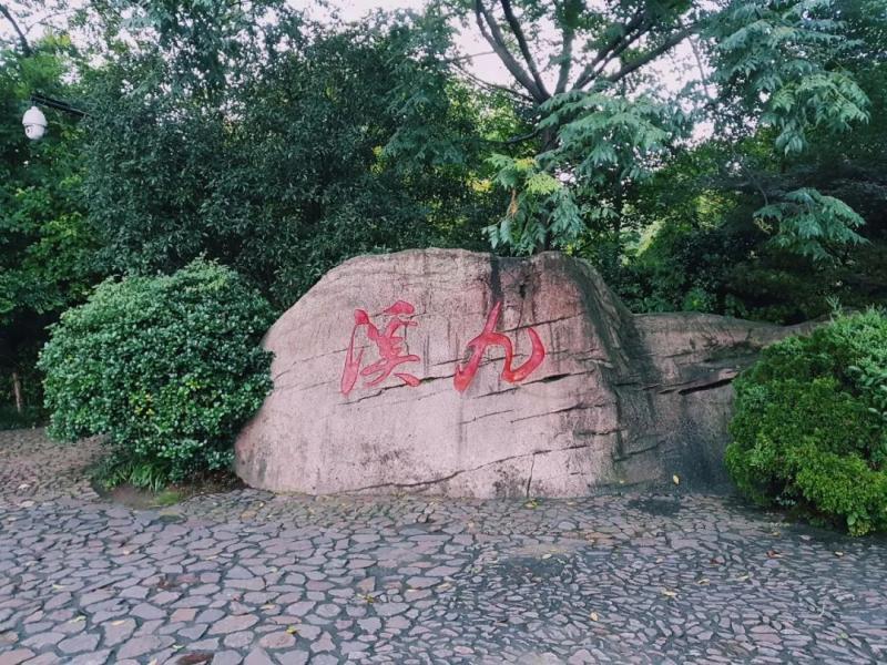 杭州徒步遇最美风景——九溪烟树+九溪十八涧图2
