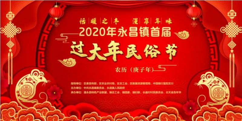 富阳永昌首届过大年民俗节邀您过年啦!图1