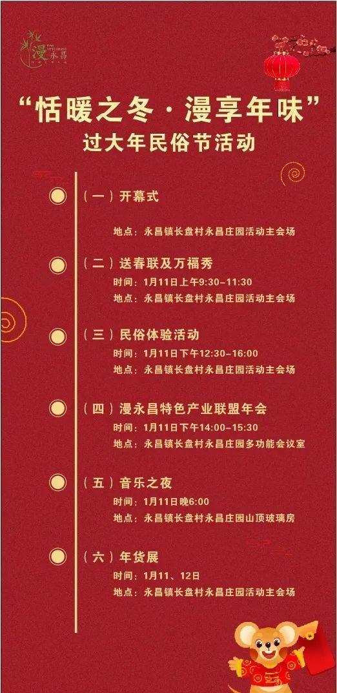 富阳永昌首届过大年民俗节邀您过年啦!图2