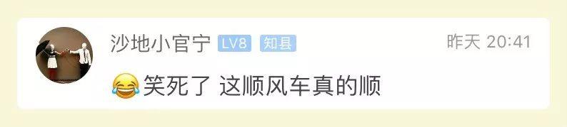 杭州车主接了个顺风车单子,聊天记录曝光,网友笑惨了图2