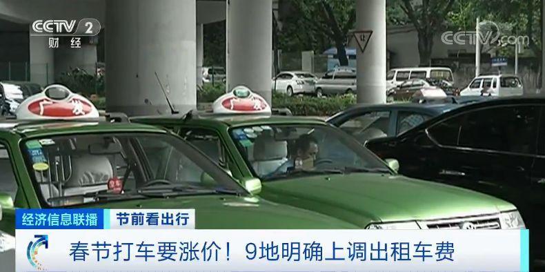 2020年春节期间,杭州出租车实施起步价23元!
