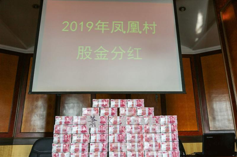 杭州这个村年底分红435万,而且还是当场发钱!