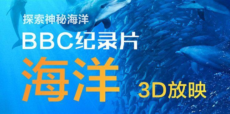 今年寒假带孩子来看《神秘海洋》主题展吧!(展会时间+地点+票价)
