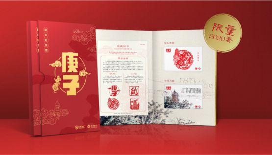 1月15日,杭州地铁庚子鼠年纪念票珍藏套装正式发售!