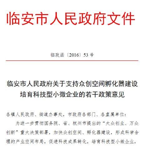 国字号荣誉!杭州地区临安又获一全国典型!图1