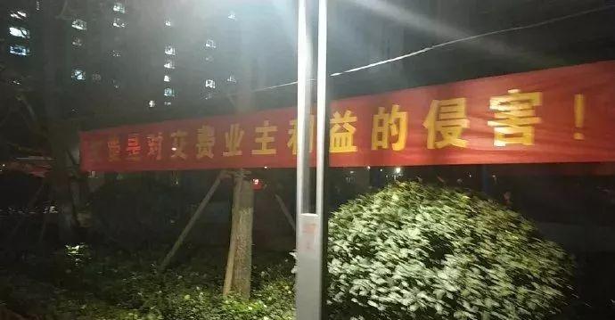 杭州一小区挂横幅花式催物业费,业主惊呆了!