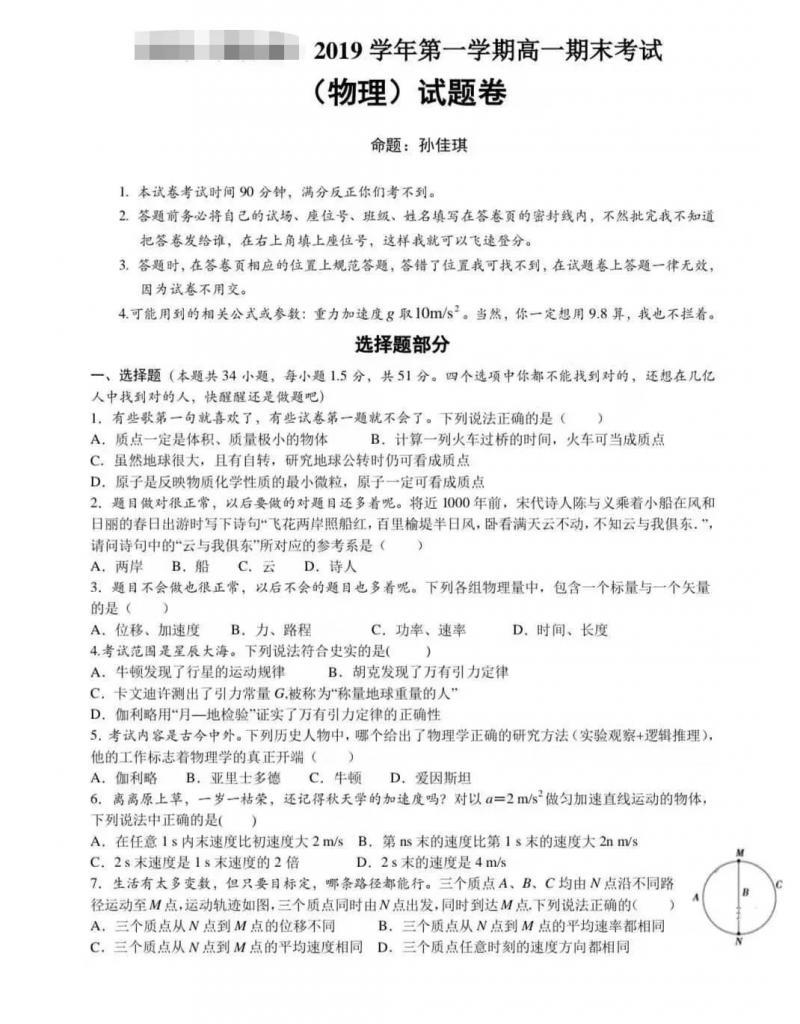 杭州这份高中物理卷里竟有50多个段子!