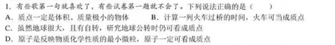 杭州这份高中物理卷里竟有50多个段子!图3