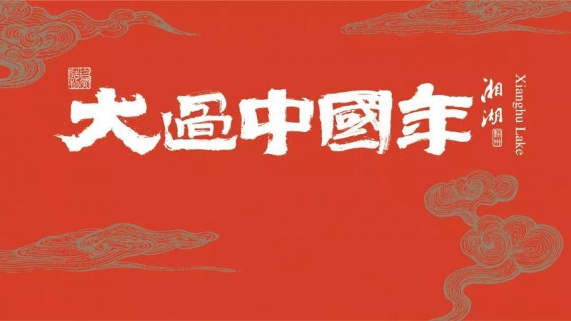 2020年湘湖年鱼节,千灯会系列活动将欢乐来袭!