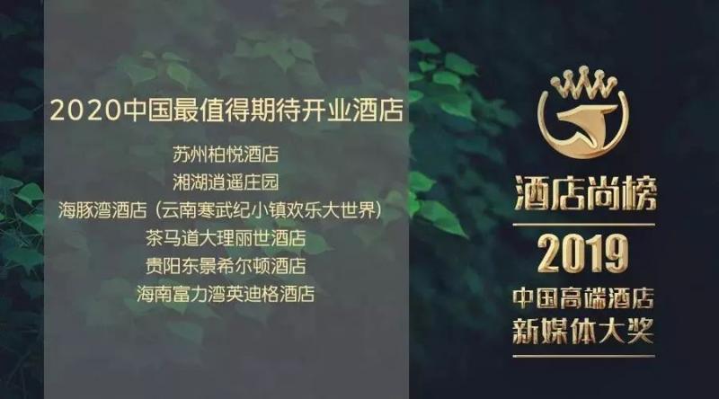 2020中国最值得期待开业酒店——湘湖逍遥庄园图3