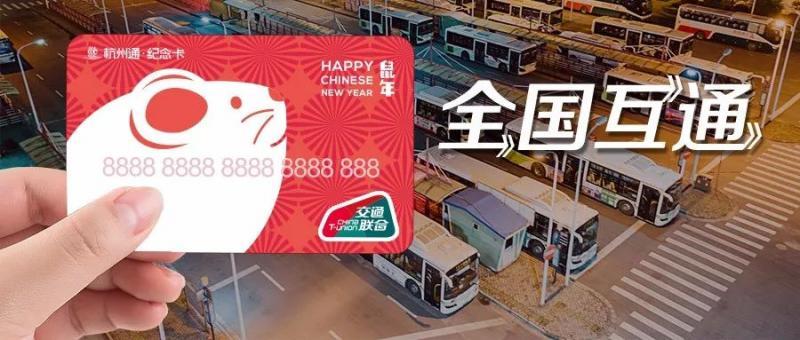 """1月20日限量首发!可在全国坐公交地铁的杭州通""""交通联合""""卡来了!图2"""