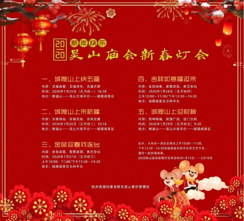 2020年吴山庙会新春灯会活动(庙会时间+地点+内容)