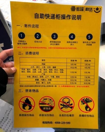 杭州东站推出自助快递柜,错带列车限带品可以快递回家了!