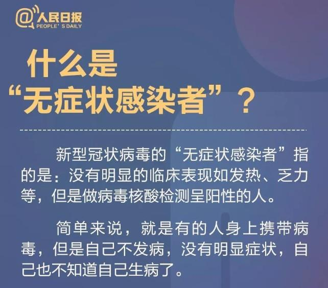 """关于中国国内""""无症状感染者""""的情况,你知道多少?"""