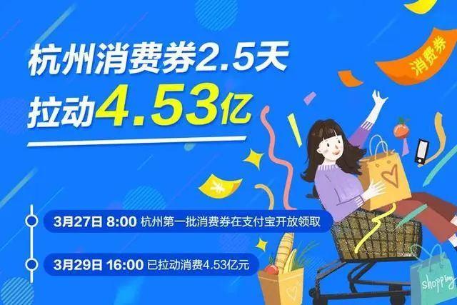 杭州消费券政府补贴2983万,已带动消费4.53亿!