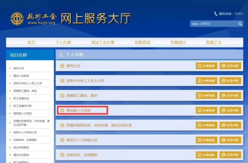 2020年杭州职工高技能人才奖励工作开始啦!最高每人补贴800元!看看你符合条件吗?