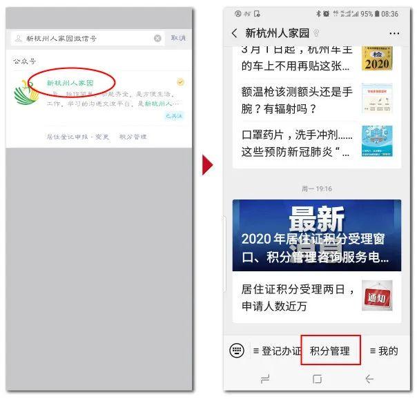 4月10日前,还没完成积分入学申请的杭州家长得抓紧时间了!
