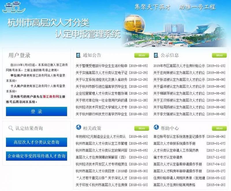 2020年4月1日起,杭州人才优先买房,无需摇号!哪些人可以申请,怎么申请看这里!