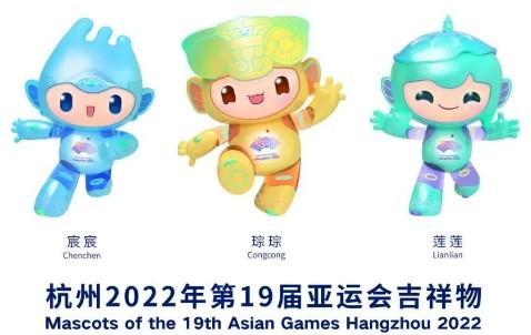 杭州2022年第19届亚运会吉祥物正式向全球发布!