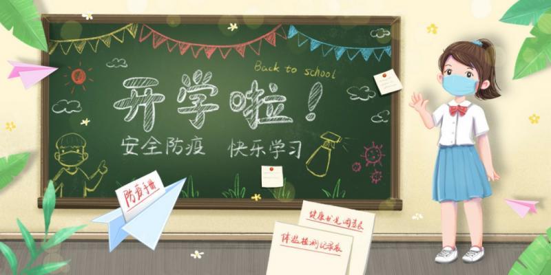 浙江开学时间公布:将于4月13日起,进行有序实行分类错峰开学!
