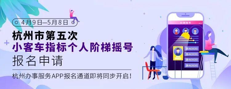 提醒:4月9日0点,杭州15000个摇号指标开启报名通道