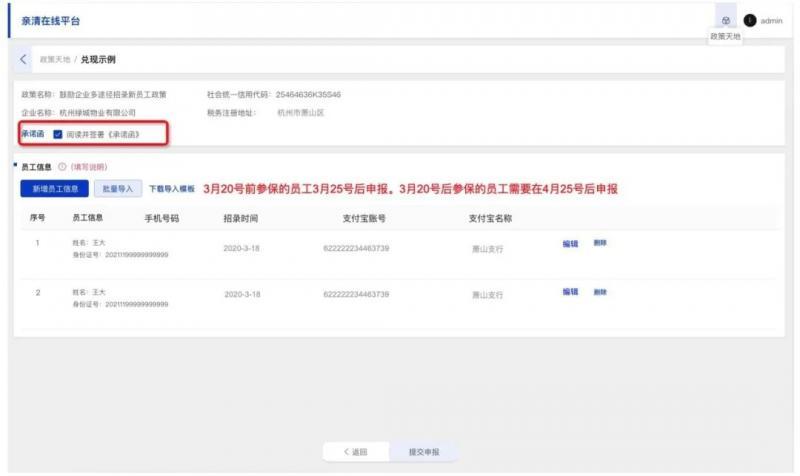 羡慕了!杭州萧山就业补贴每人可领1000元!