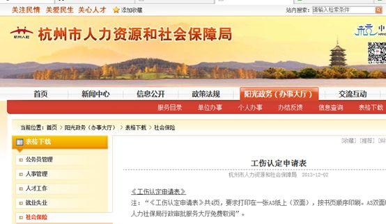 在杭州如何申请工伤认定?需要什么材料?申请时限是多久?