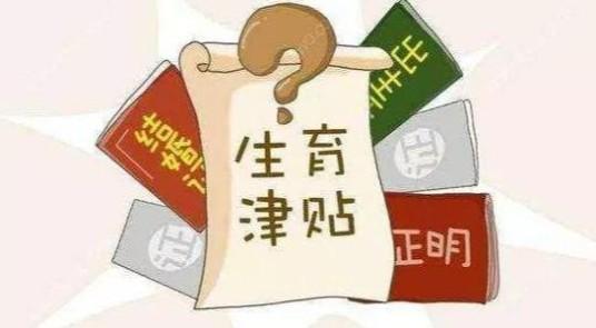 关于杭州生育津贴领取条件及标准,你需要知道这些